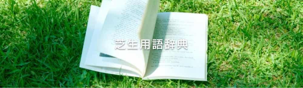 芝生用語辞典