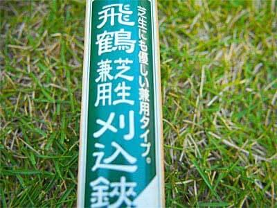 芝生にも優しい兼用タイプ