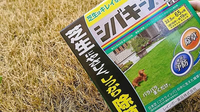 除草剤の写真