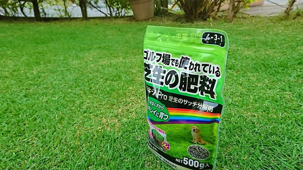 サッチ分解剤入り芝生の肥料